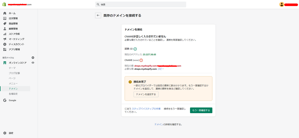 shopifyの画面.png