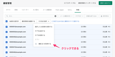 mashabow-test___顧客管理___Shopify.png